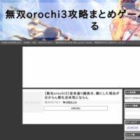 無双orochi3攻略まとめゲームちゃんねる